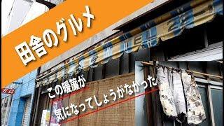 青森県八戸市の南部屋食堂さんで400円のコスパ最高の定食をいただい...