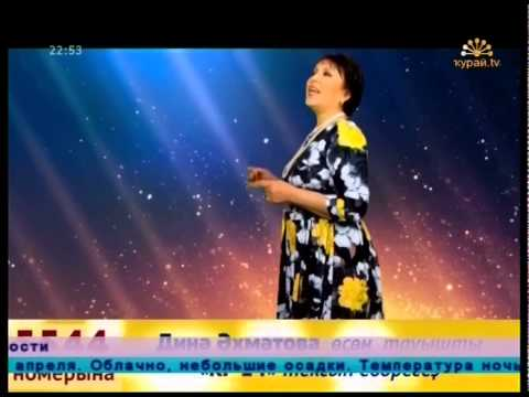"Динә Әхмәтова - ""Айлы кистәр"""