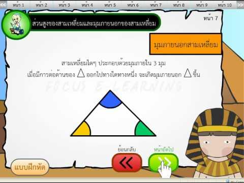 คณิตศาสตร์ ป 5 ภาค 2 ชุดที่ 2 เนื้อหา