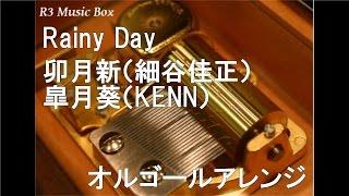 Rainy Day/卯月新(細谷佳正)・皐月葵(KENN)【オルゴール】 (「ツキウタ。」キャラクターソング)