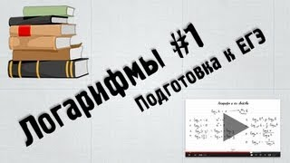 Подготовка к ЕГЭ. Логарифмы и их свойства (bezbotvy)