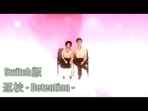 【ホラー実況】ロマンスは突然終わる【返校 - Detention -】#07