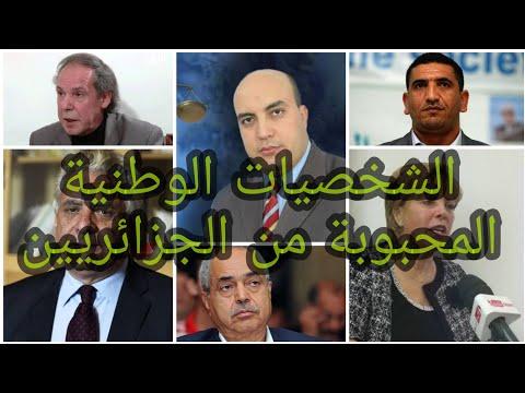 الشخصيات الوطنية الأكثر طلبا من الشعب الجزائري لقيادة الحراك