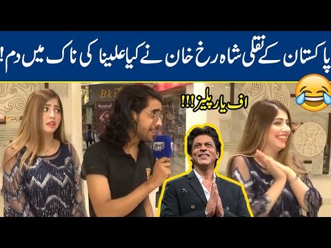 Funny Guy Mimics Shahrukh Khan - Teases Aleena