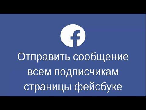Отправить сообщение всем подписчикам страницы фейсбуке