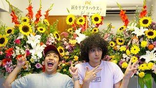 新居に開店祝いの花が大量に届くドッキリ!!! thumbnail