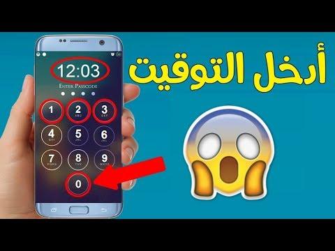 كيف تفتح أي هاتف بدون باسورد ! - جرب بنفسك -