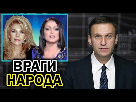 Ветлицкая и Ротару - новые враги народа. Навальный