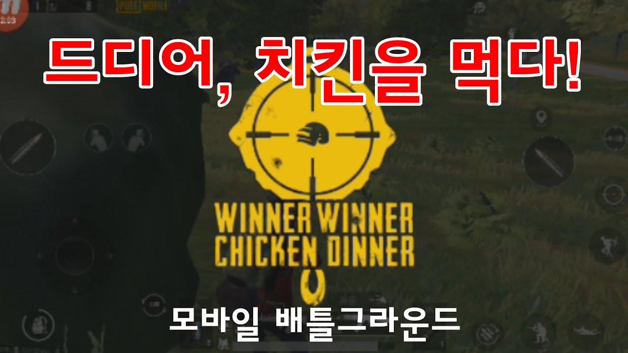 드디어 치킨을 먹다!