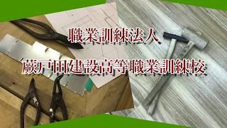 蕨戸田建設高等職業訓練校 長編版