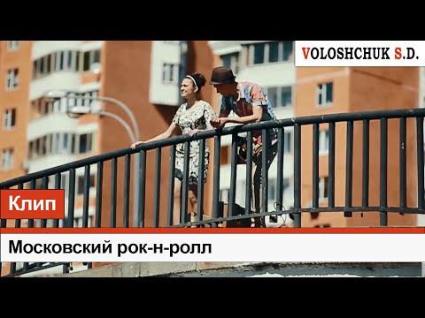 Волощук С.Д. - Песни Московский Рок-Н-Ролл | Ремейк