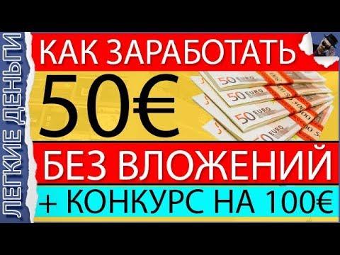 КАК ЗАРАБОТАТЬ БЕЗ ВЛОЖЕНИЙ 50 ЕВРО. + КОНКУРС. ВЫИГРАЙ 100 ЕВРО / EASY MONEY / ЛЕГКИЕ ДЕНЬГИ
