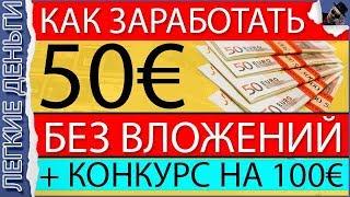 Заработок Евро на Автомате | Как Заработать 50 Евро. + Конкурс