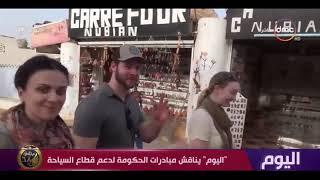 اليوم - جهودات الحكومة لدعم السياحة في مصر