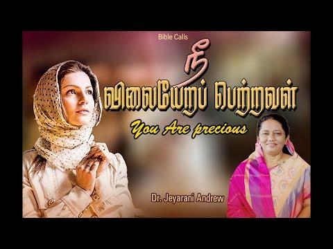 Women's Day Special Message - நீ விலையேறப் பெற்றவள் -YOU ARE SO PRECIOUS- Dr. Jeyarani Andrew Dev