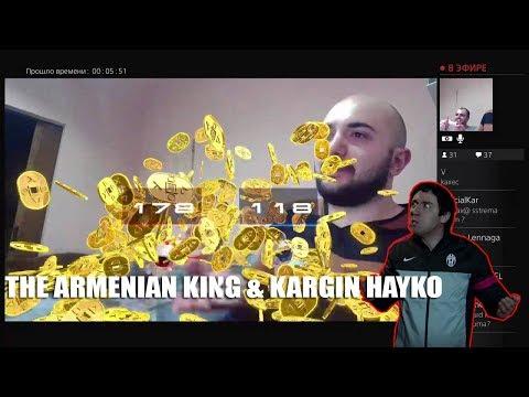 The Armenian King & Kargin Hayko - Funny video