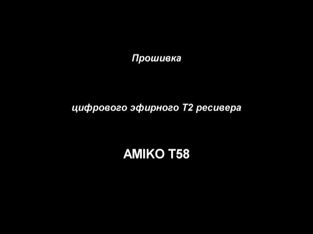 Видео обзор AMIKO T58