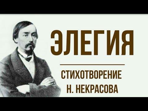 «Элегия» Н. Некрасов. Анализ стихотворения