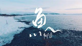 怕胖團 PA PUN BAND 《 魚 》Music Video thumbnail