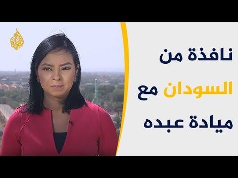 نافذة السودان-صلاة الجمعة بمقر الاعتصام وخطيبها يندد بالاعتقالات  - نشر قبل 2 ساعة