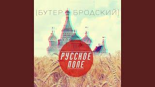 Вичхаус лобня (feat. Мц Лучник)
