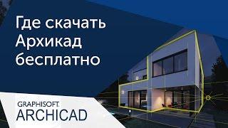 [Урок ArchiCAD] Где скачать Архикад бесплатно