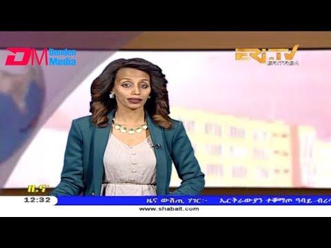 ERi-TV, #Eritrea - Tigrinya News for November 27, 2018