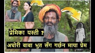 अघोरी बाबा भुत सँग गर्छन  माया प्रेम  प्रेमिका यस्ती ?  | MritunJaya Aghori Baba||