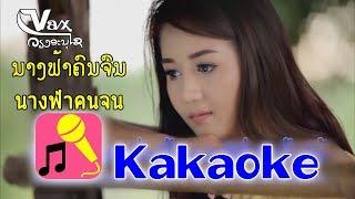 ນາງຟ້າຄົນຈົນ ຄາລາໂອເກະ นางฟ้าคนจน คาราโอเกะ karaoke Original Soundtrack