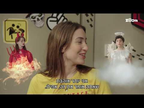 צפוף 2 פרק 6 - איך מספרים חדשות רעות