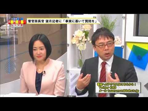 菅官房長官、望月記者に「事実に基づいた質問を」