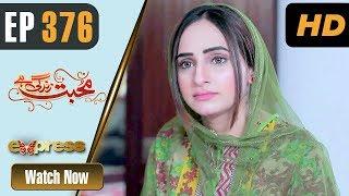 Pakistani Drama | Mohabbat Zindagi Hai - Episode 376 | Express TV Dramas | Javeria Saud