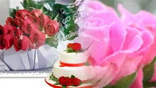 Очень красивое и мелодичное поздравление с Днем Рождения женщине