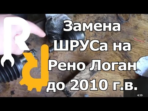 Замена ШРУСа на Рено Логан до 2010 года выпуска