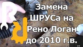 видео запчасти рено логан в белгороде