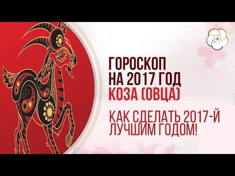 попадании жидкости китайский гороскоп на 2017 год для всех при приседаниях