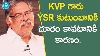 KVP గారు YSR కుటుంబానికి దూరం కావటానికి కారణం - Ramachandra Rao    Face To Face With iDream Nagesh