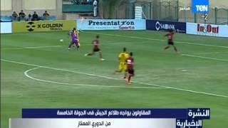 النشرة الإخبارية - المقاولون يواجه طلائع الجيش في الجولة الخامسة من الدوري الممتاز