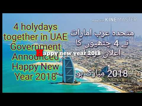 UAE 4 days official holidays, 2018. Government Announcement