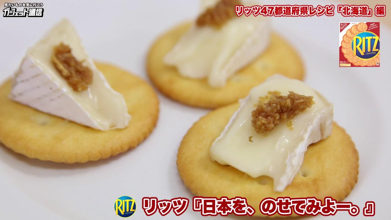 リッツ47都道府県レシピ「北海道」編:北海道チーズと山わさびしょうゆ漬け