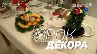 Урок декора. Новогоднее украшение стола.