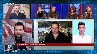 Πως ο Μένιος Φουρθιώτης έκανε τον Ριχάρδο star της τηλεόρασης (ΑΡΤ, 29/11/18)