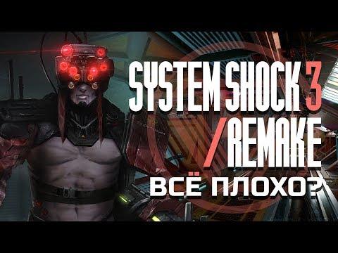 System Shock 3 | System Shock Remake | Всё плохо?