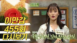 ♥수애가 알려주는 북한 식당 인기 메뉴♥ 강냉이 단튀기…