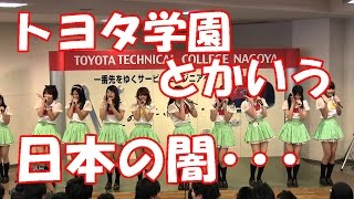 トヨタ学園とかいう日本の闇・・・