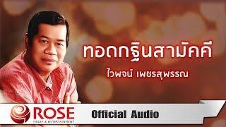 ทอดกฐินสามัคคี - ไวพจน์ เพชรสุพรรณ (Official Audio)