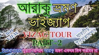 🔥ARAKU TOUR GUIDE🌲VIZAG TO ARAKU🔥Visakhapatnam to Araku