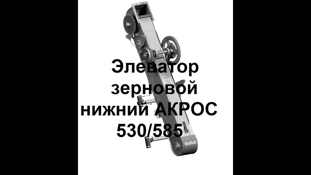 колосовой элеватор акрос 580