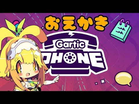 【視聴者参加型】【GarticPhone】お絵描き伝言ゲームで遊びたいみたい🍊4【Vtuber】