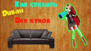 Как сделать диван для кукол (легко).